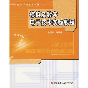 模拟及数字电子技术实验教程