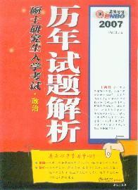 2005全国硕士研究生入学考试政治理论历年试题解析