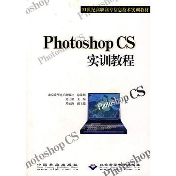 Photoshop CS实训教程