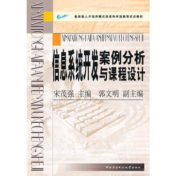 信息系统开发案例分析与课程设计