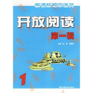 新课标初中语文开放阅读(第1辑)