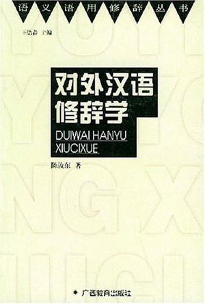 对外汉语修辞学