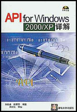 API for Windows 2000/XP详解