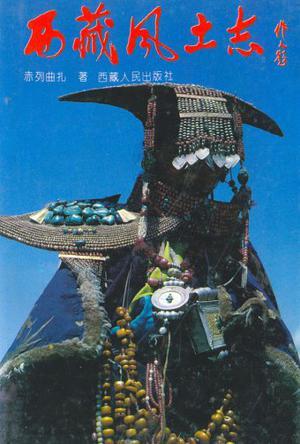 西藏风土志