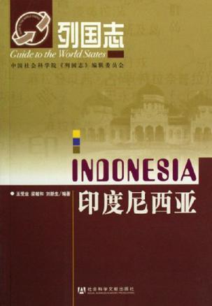 印度尼西亚-列国志