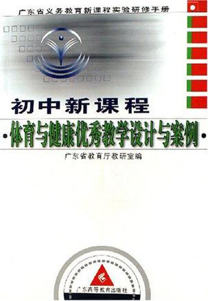 初中新课程体育与健康优秀教学设计与案例-广东省义务教育新课程实验研修手册