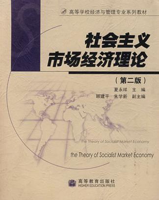 社会主义市场经济理论