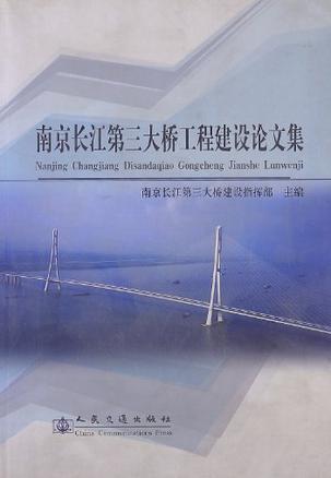 南京长江第三大桥工程建设论文集