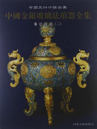 中国金银玻璃珐琅器全集6