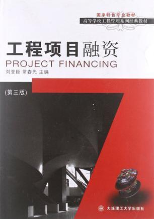 工程项目融资