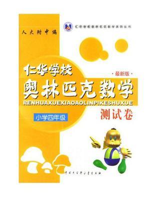 仁华学校奥林匹克数学测试卷