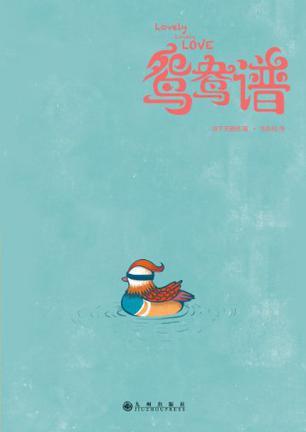 鸳鸯谱 - kindle178