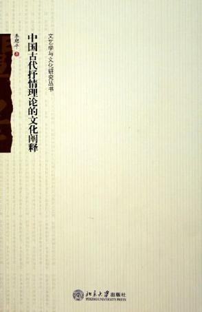 中国古代抒情理论的文化阐释