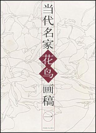 当代名家花鸟画稿(共3册)