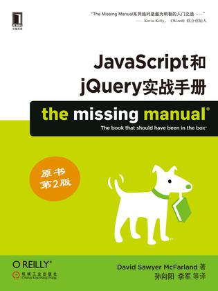 JavaScript和jQuery實戰手冊