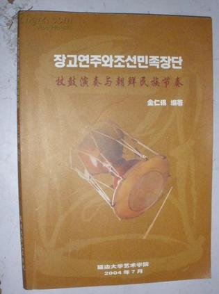 朝鲜民族杖鼓演奏法 (平装)