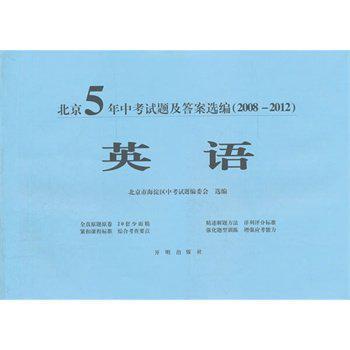 英语-北京5年中考试题及答案选编(2003-2007)