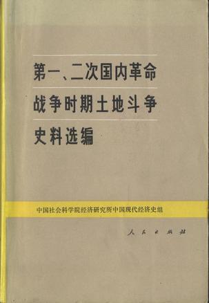第一、二次国内革命战争时期土地斗争史料选编