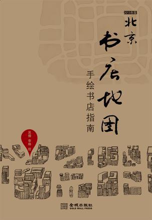 北京書店地圖