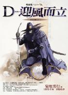吸血鬼列獵人D2迎風而立D<戰慄之城