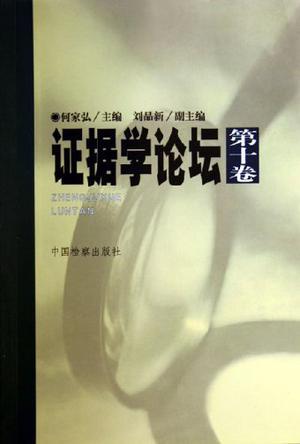 证据学论坛(第10卷)