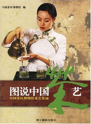 图说中国茶艺