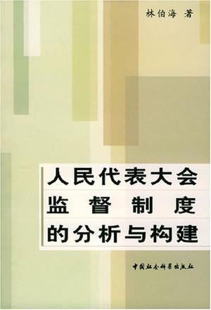 人民代表大会监督制度的分析与构建