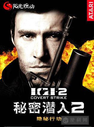 秘密潜入2 IGI2 Project IGI 2: Covert Strike