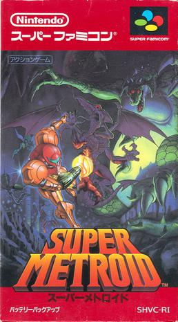 超级银河战士 スーパーメトロイド