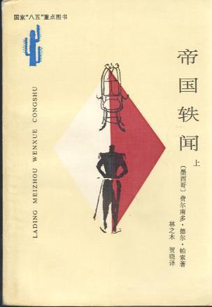 帝国轶闻(上下)