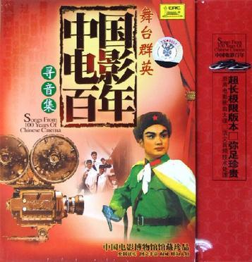 舞台群英:中国电影百年寻音集