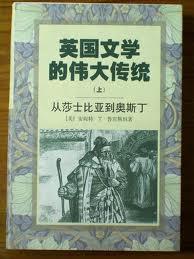 英国文学的伟大传统(上)