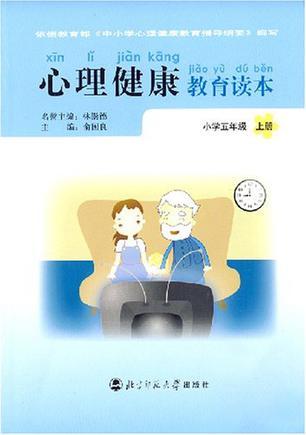心理健康教育读本(上册)