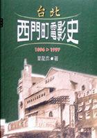 台北西門町電影史1896-1997