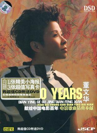献给中国电影百年