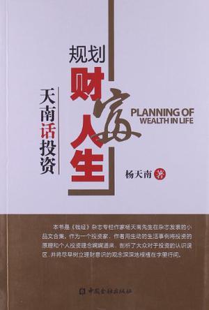 规划财富人生
