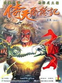 倚天屠龙记(共百册)