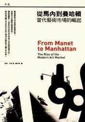 從馬內到曼哈頓—當代藝術市場的崛起