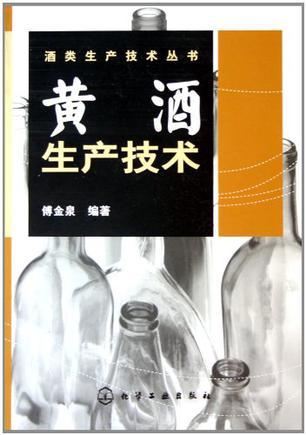 黄酒生产技术