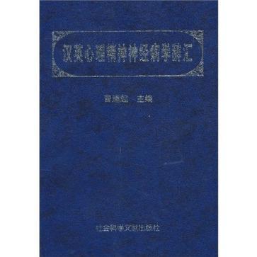 汉英心理精神神经病学辞汇