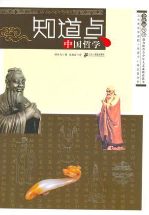 知道点中国哲学