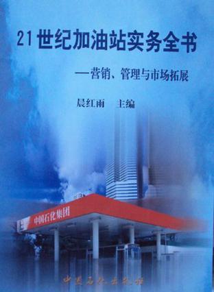 21世纪加油站实务全书