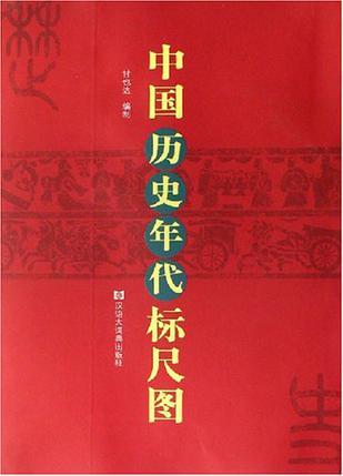 中国历史年代标尺图