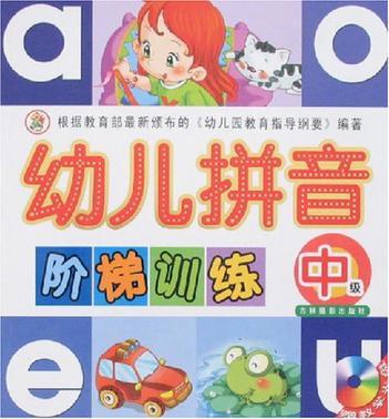 幼儿拼音阶梯训练-中级