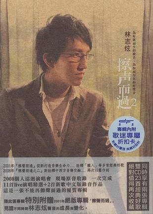 林志炫 - 擦声而过2 (第二版)