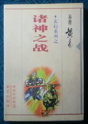 玄幻系列之-诸神之战