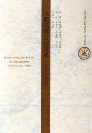 八国联军占领实录(上下)
