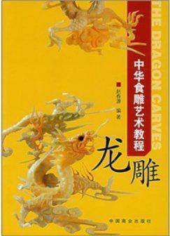 中华食雕艺术教程