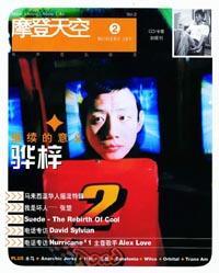 摩登天空有声音乐杂志 2