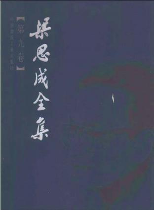 梁思成全集(第九卷)